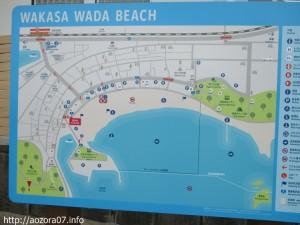 和田海水浴場 看板